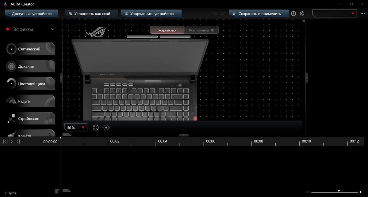 ASUS ROG Strix SCAR 15 G533 - AURA Creator