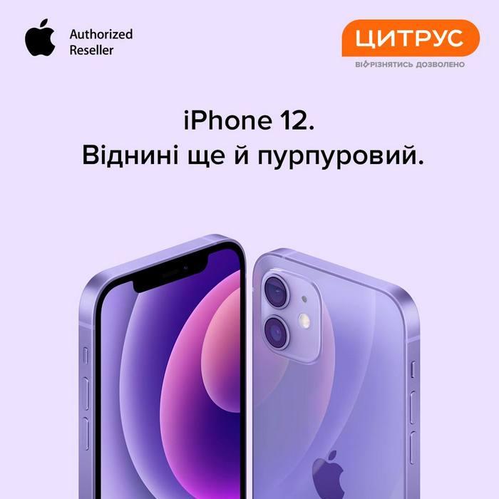 iPhone 12,12 mini