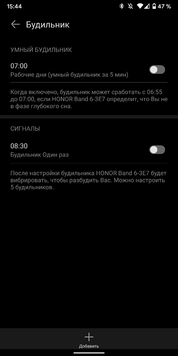 Honor Band 6 - Huawei Health