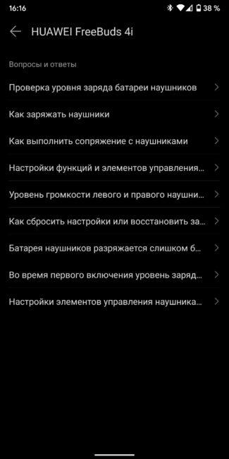 Huawei FreeBuds 4i - AI Life