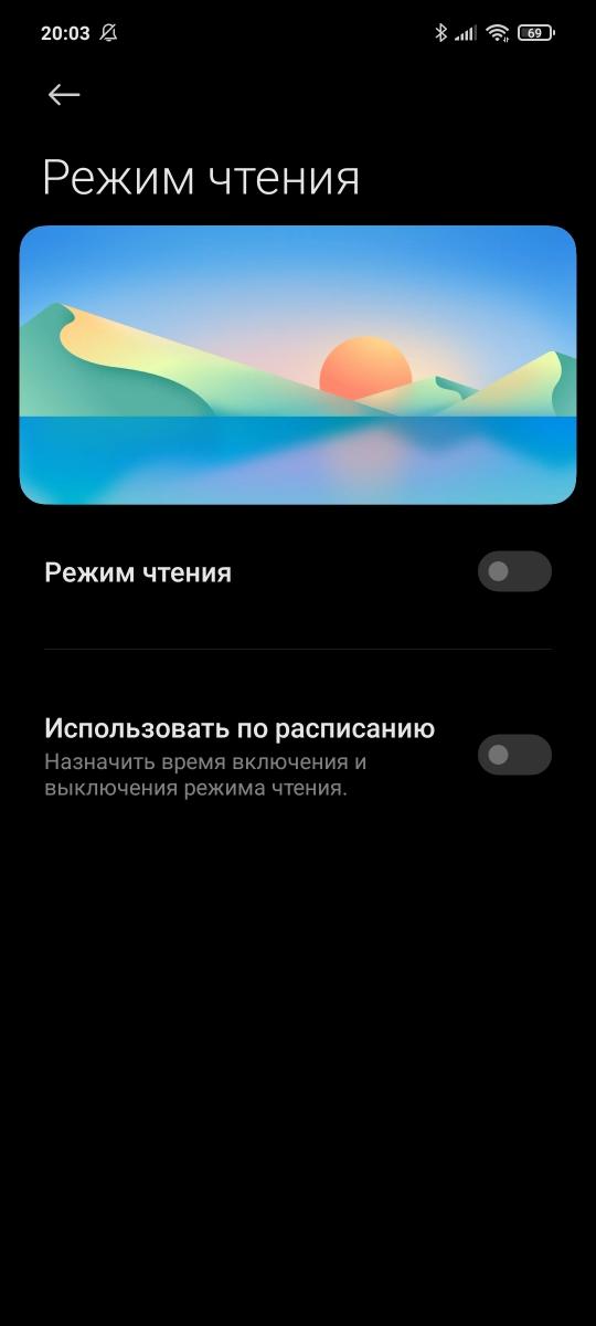 Poco X3 Pro - Display Settings