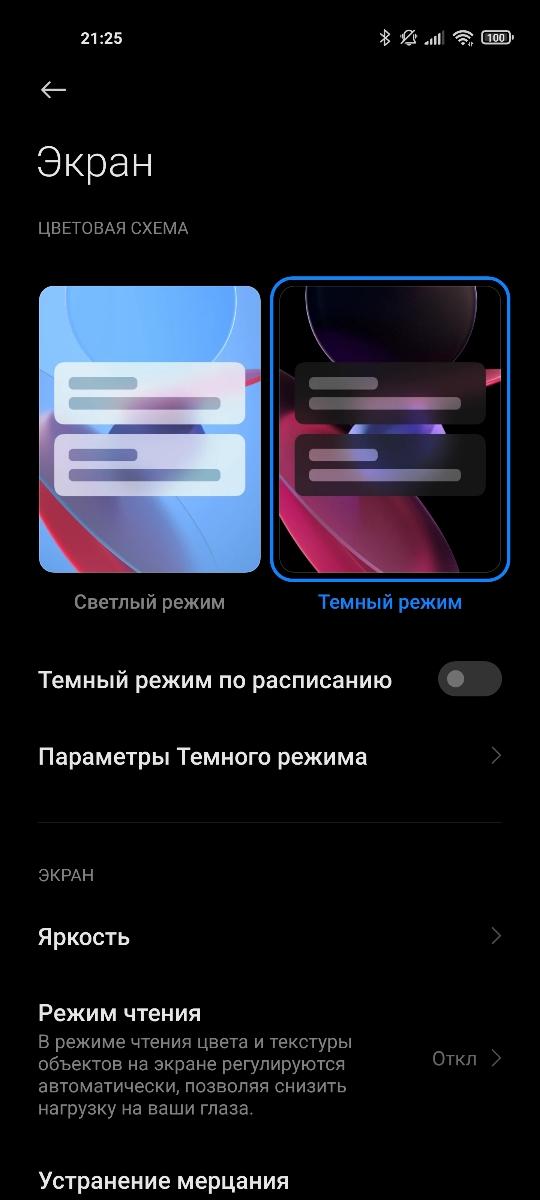 Xiaomi Mi 11 - Display Settings