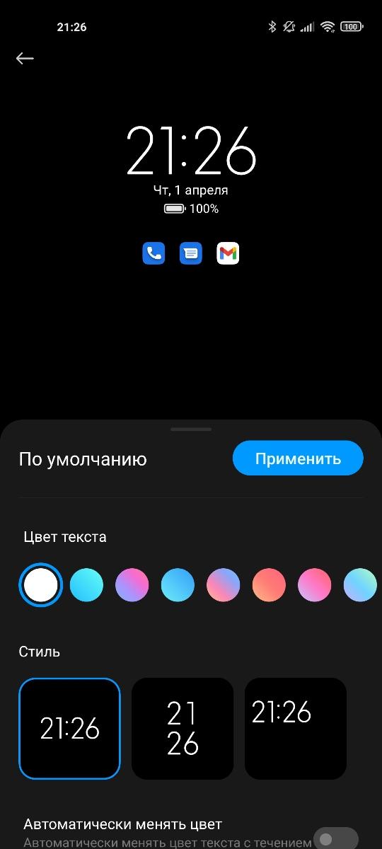 Xiaomi Mi 11 - Always On Display