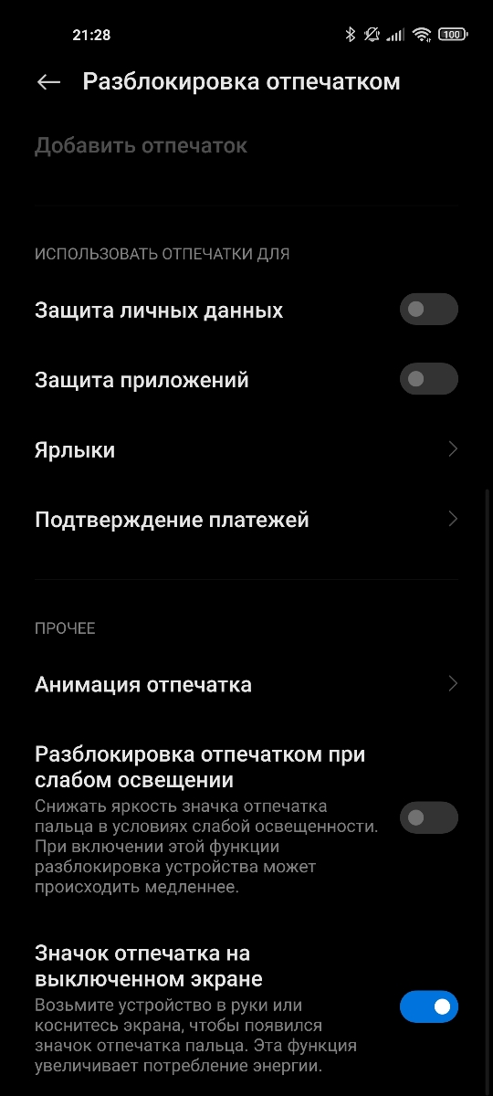 Xiaomi Mi 11 - Fingerprint Settings