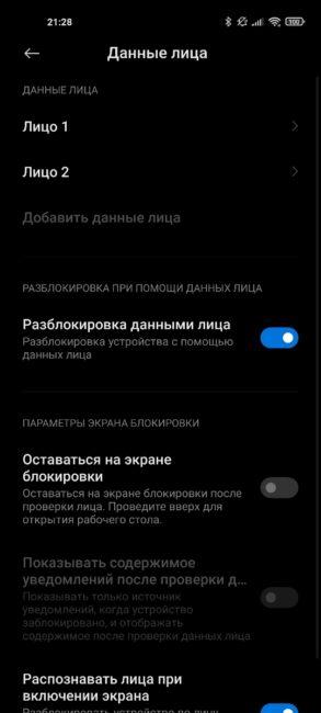 Xiaomi Mi 11 - Face Unlock Settings