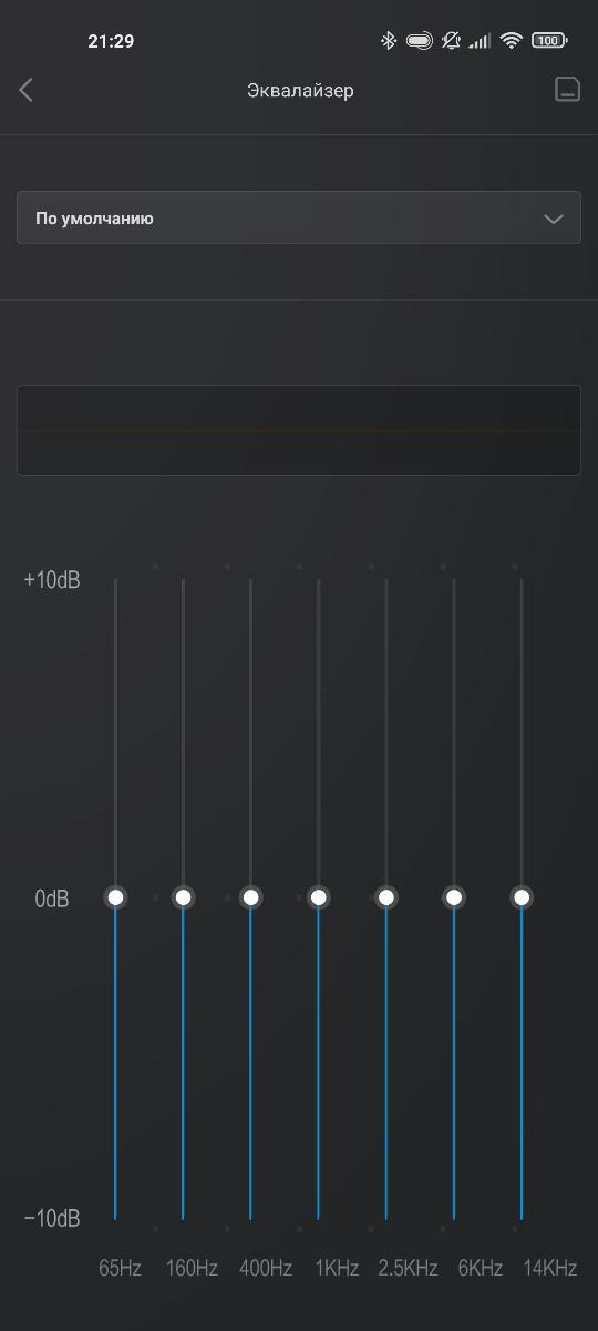 Xiaomi Mi 11 - Audio Settings