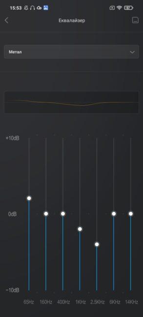 Poco X3 Pro - Audio Settings