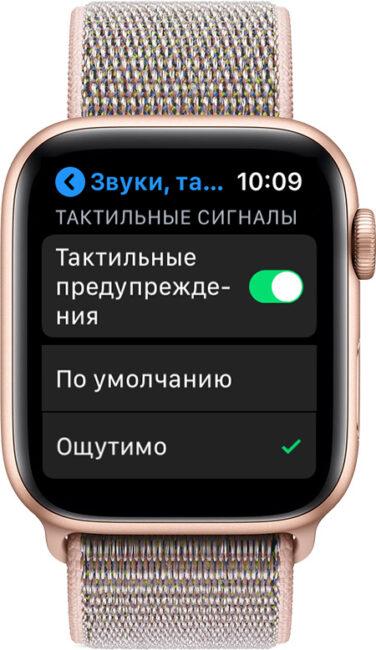 Усиленная виброотдача Apple Watch