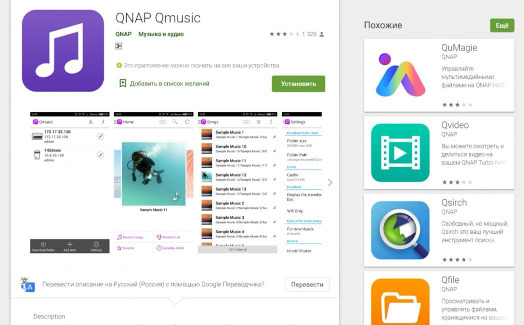QNAP FAQ