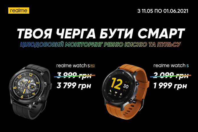 Realme Watch S Pro Realme Watch S