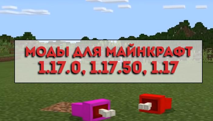 Моды для Майнкрафт 1.17, 1.17.0 и 1.17.50