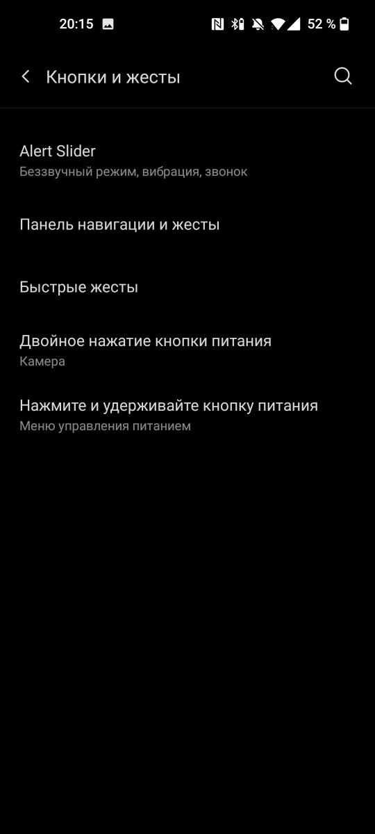 OnePlus 9 - OxygenOS