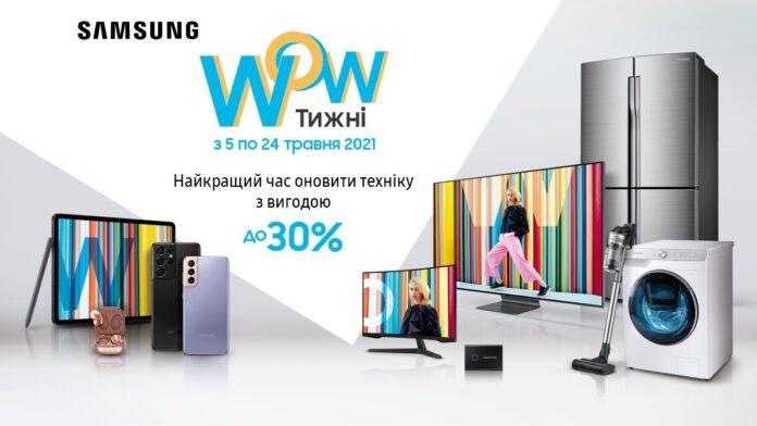Samsung оголошує гарячі WOW Тижні в Україні