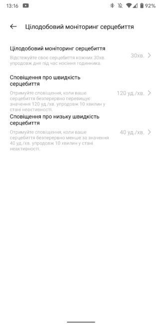 Realme Watch S - Realme Link
