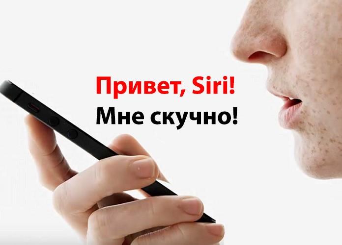 Siri–все проголосовой помощник от Apple