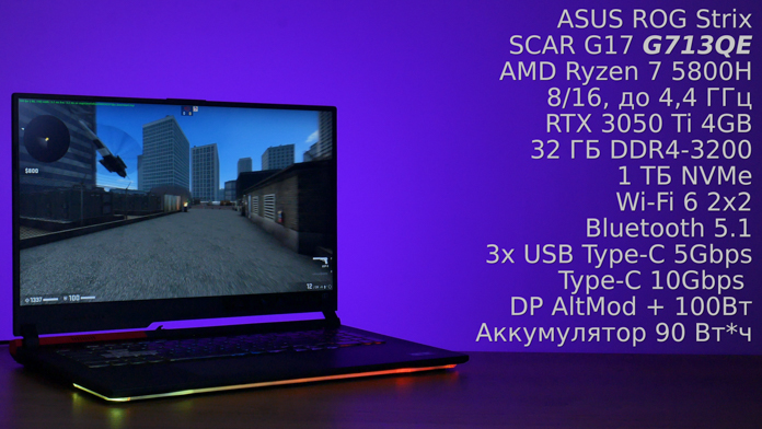 ASUS ROG Strix SCAR G17 G713QE