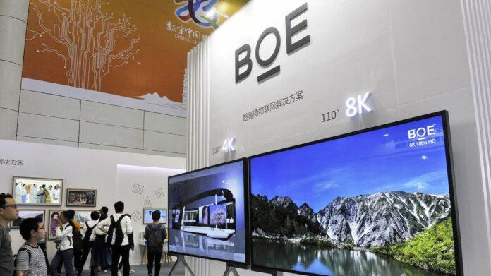BOE Technology