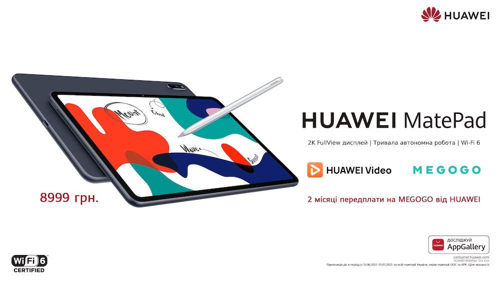 Huаwei MаtePad 2021