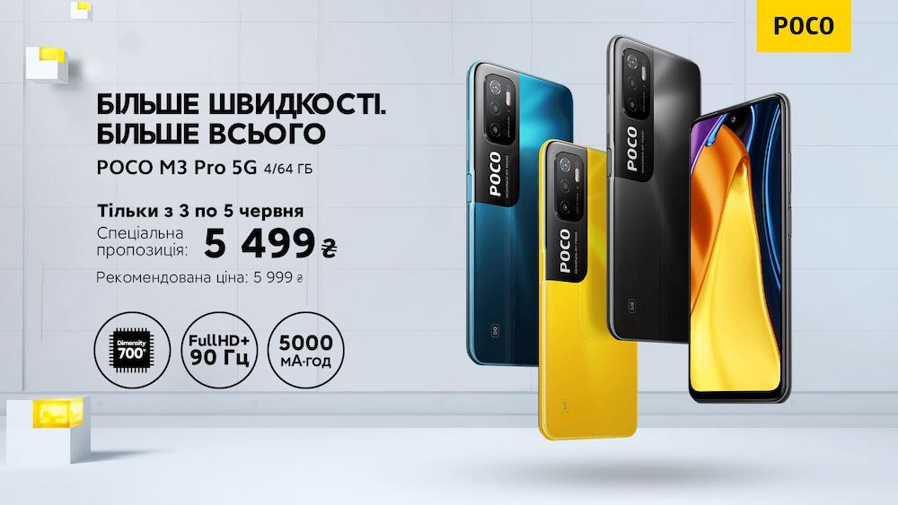 POCO M3 Pro 5G Poster