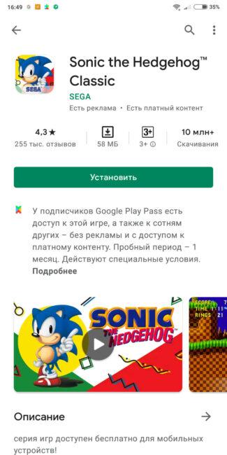 Google Play Pass