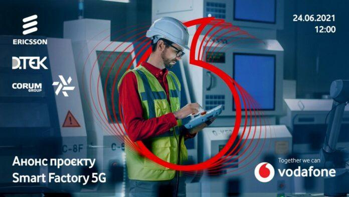 smart factory 5G