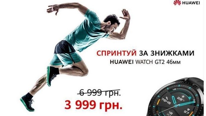 Спринтуй за знижками Watch GT 2 46 мм