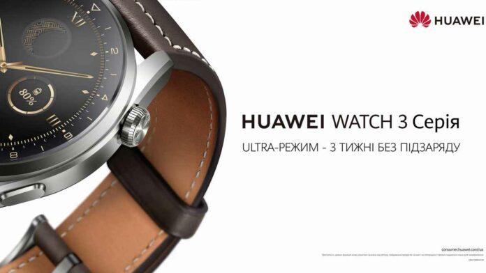 Huawei_Watch 3 Series