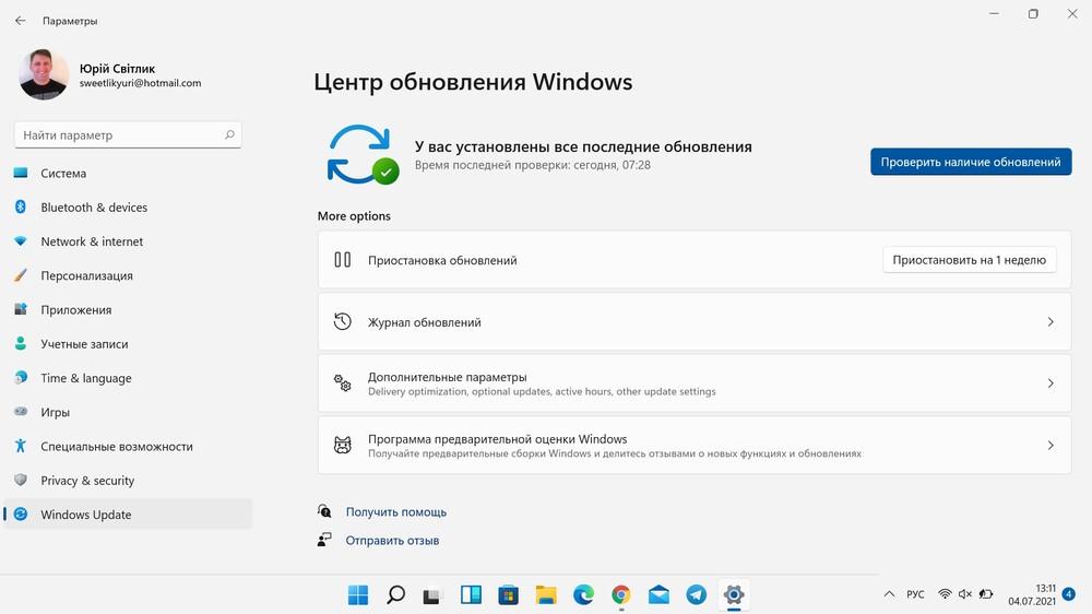 Что произойдет, если я не смогу обновиться до Windows 11?