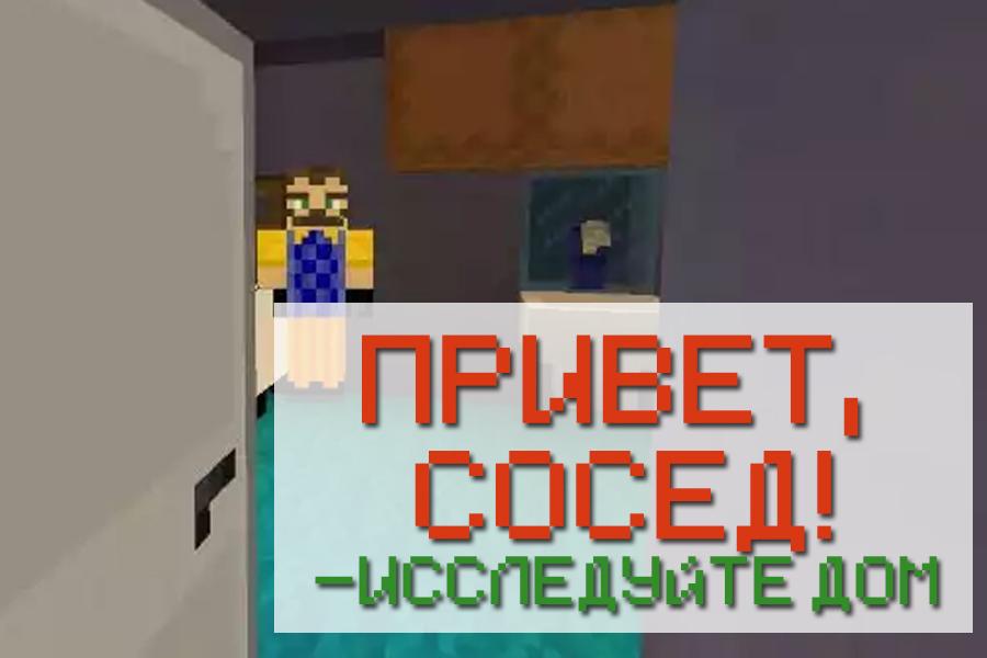 Minecraft: Карта Привет, сосед!