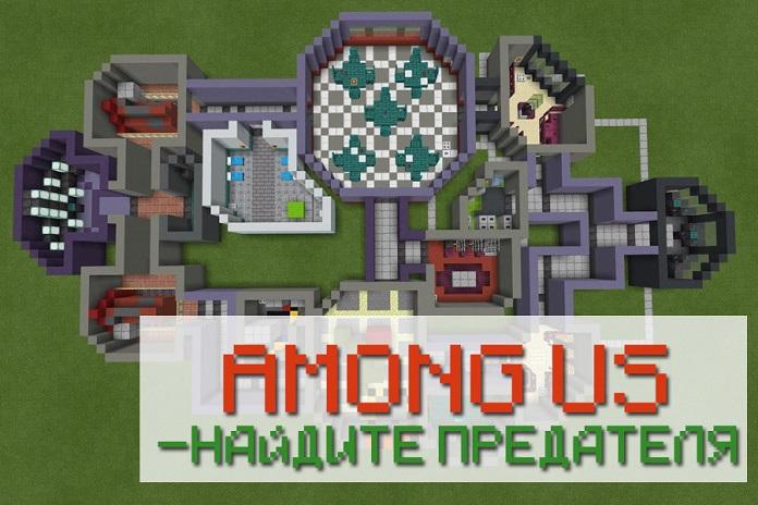Minecraft: Карта Among Us