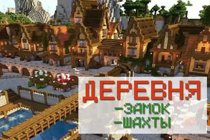 Карта для Майнкрафт: Средневековая деревня