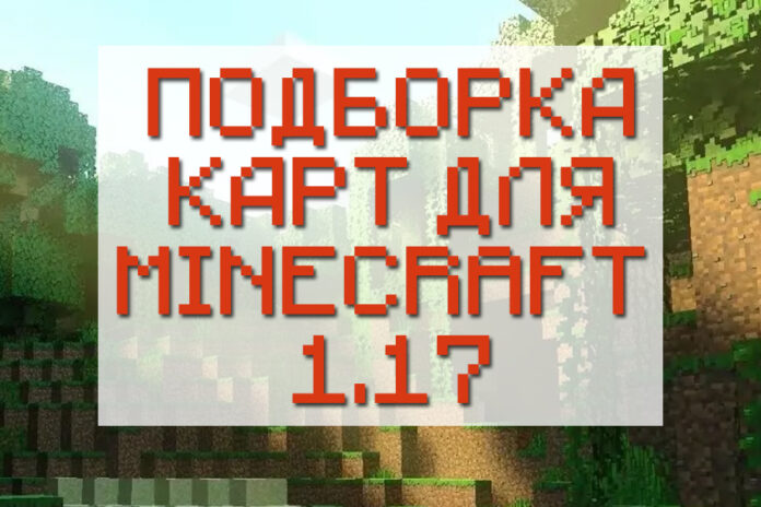 Maps for Minecraft 1.17.0, 1.17.10 и 1.17.20