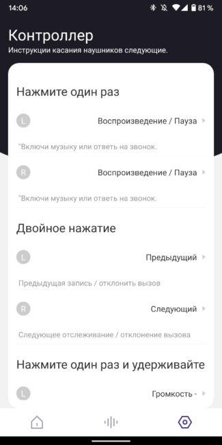 Tronsmart App
