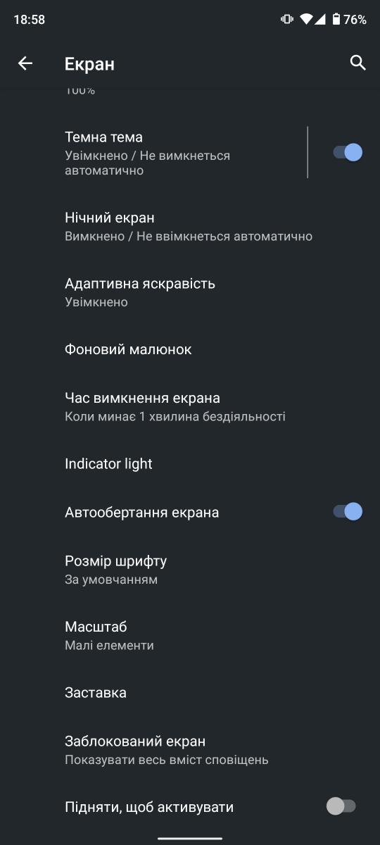 Cubot X50 - Display Settings