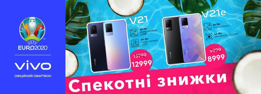 vivo V21 series Спекотні знижки