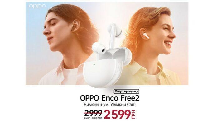 enco free