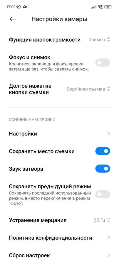Redmi Note 10S - Camera UI