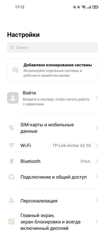 realme 8 - realme UI 2.0