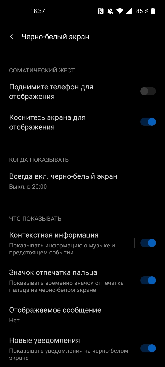 OnePlus Nord 2 5G - Display Settings
