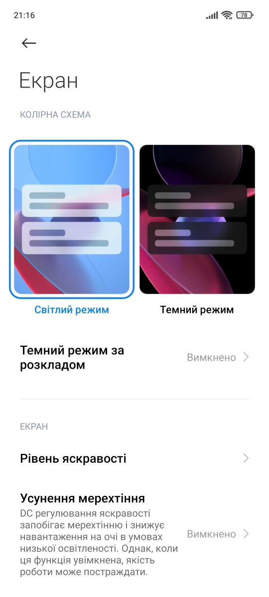Redmi Note 10S - Display Settings