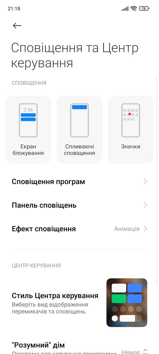 Redmi Note 10S - MIUI 12.5