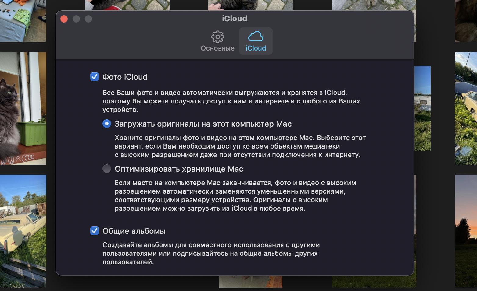 Использование функции «Фото iCloud»