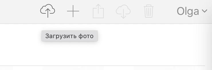 Инструкция: как передать фото с Mac на iPhone