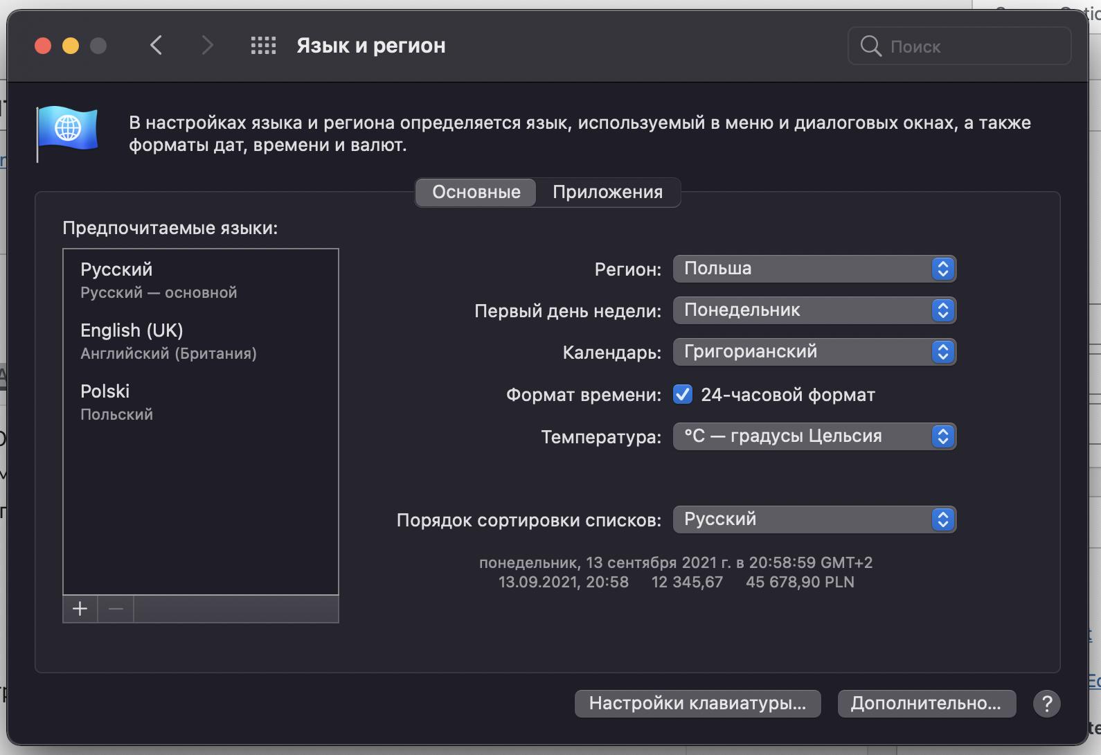 Инструкция: как добавить новый язык в Mac OS?