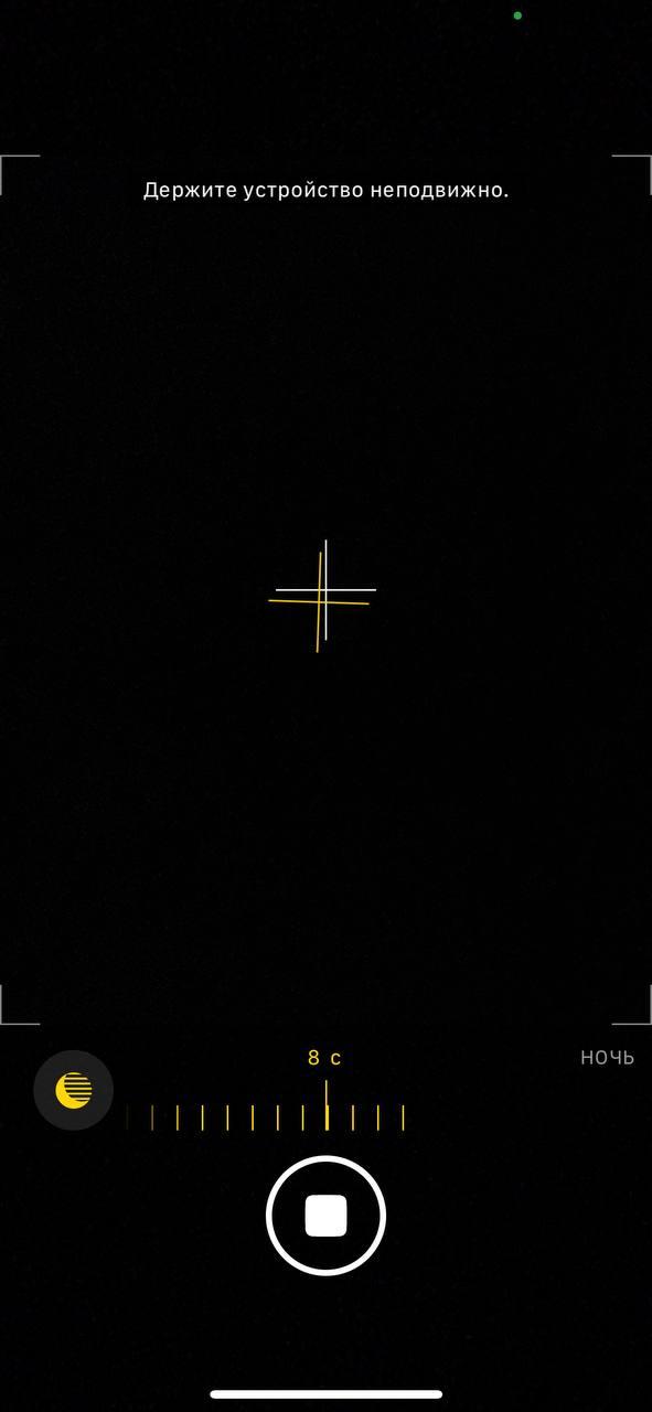 камера айфона ночь