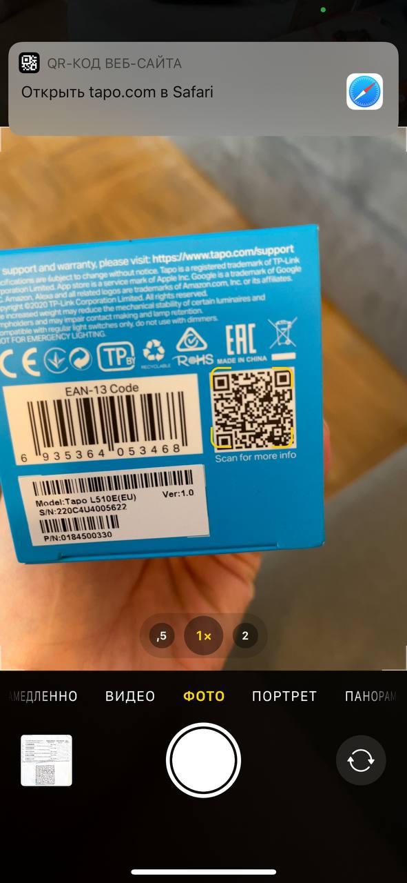 сканер QR кодов iPhone