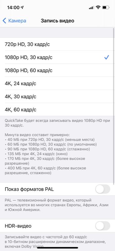 камера iPhone - настройки