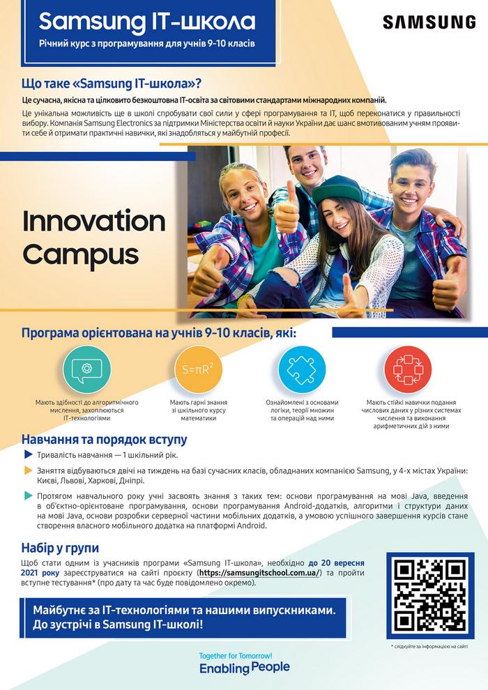 Samsung IT-школа