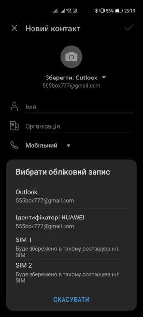 Microsoft Outlook - Контакти