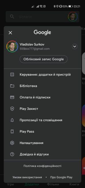 Google Play на Huawei